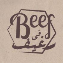 بيف في رغيف – Beef fi Re3'eef