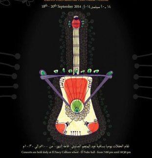 مهرجان ونسWANAS: مساحة مشتركة للعالم فى ساقية الصاوي
