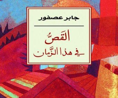 القص في هذا الزمان: آخر كتاب لوزير الثقافة جابر عصفور