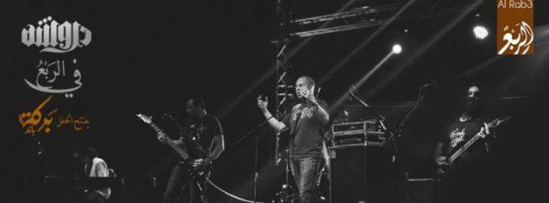 """حفل فرقة """"مشروع دروشة"""" بمركز الربع الثقافي"""