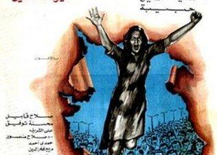 """عرض فيلم """"العصفور"""" ضمن أسبوع إعادة اكتشاف التراث السينمائي للمخرج يوسف شاهين بزاوية"""