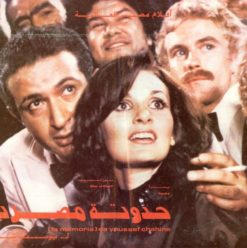 """عرض فيلم """"حدوتة مصرية""""ضمن أسبوع إعادة اكتشاف التراث السينمائي للمخرج يوسف شاهين بزاوية"""