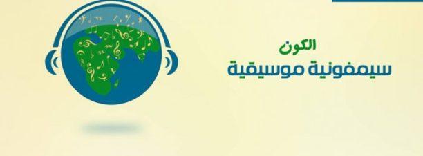 """ورشة اليوم الواحد """"الكون… سيمفونية موسيقية"""" بتحرير لاونج"""