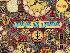 """حفل توقيع كتاب """"قلقاس بن فرناس"""" في بيت السناري"""