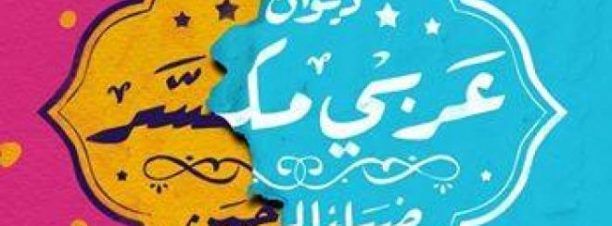 """حفل توقيع ديوان """"عربي مكسر"""" في بيت دوّن"""