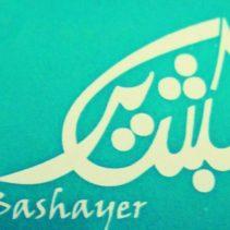 بشاير – Bashayer