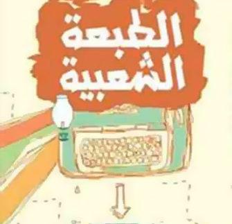 الطبعة الشعبية: كتاب مصر الحزينة والأمل