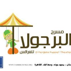 El Pergola Puppet Theater at Tahrir Lounge