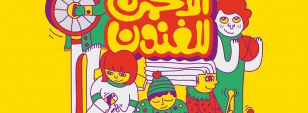 مهرجان سيركايرو: عروض من أسبانيا والدنمارك ومصر على مسرح الجنينة