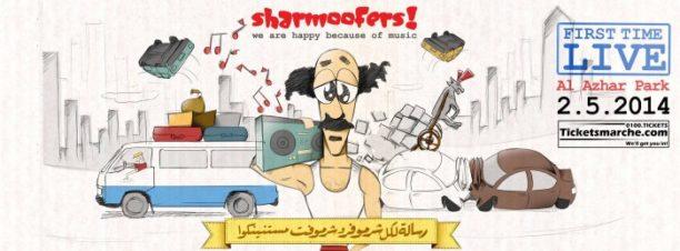 """حفل فرقة """"شرموفرز"""" بساقية الصاوي"""