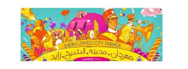 مهرجان مدينة الشيخ زايد