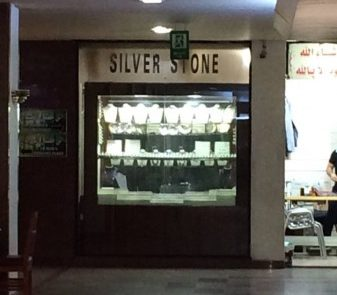 سيلفر ستون - Silver Stone