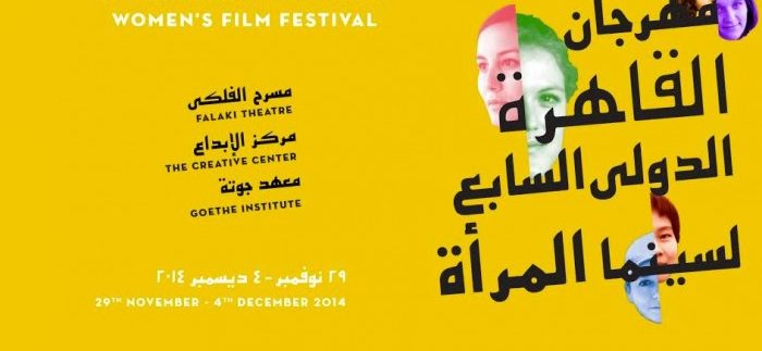 Cairo International Women's Film Festival: Unique Festival Returns For Seventh Edition