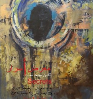 آرت كورنر جاليري: معرض أسرار للفنان محمد تمام