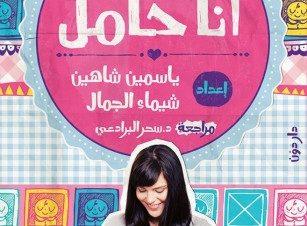 """حفل توقيع كتاب """"أنا حامل"""" بمكتبة """"أ"""" مصر الجديدة"""