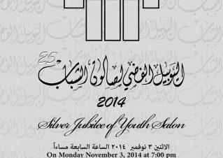 معرض صالون الشباب بدار الأوبرا المصرية