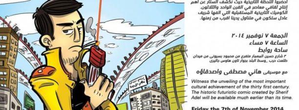 """حفل إطلاق أول عدد من مجلة """"فوت علينا بكرة"""" في ساحة روابط"""