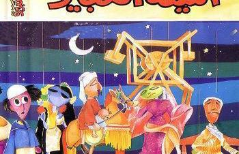 """عرض """"الليلة الكبيرة"""" على مسرح جامعة النيل"""