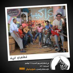 Wust El Balad at the Music Tent
