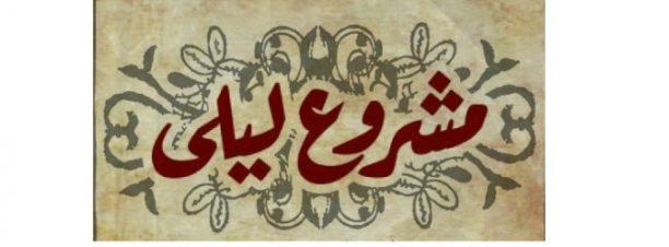 """حفل فرقة """"مشروع ليلى"""" بالجامعة الأمريكية بالقاهرة الجديدة"""