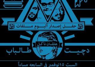 Malafat Album Launch at ROOM Art Space