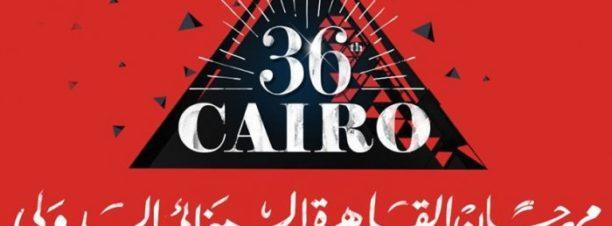 Cairo International Film Festival: 'The Corner' at Cairo Opera House