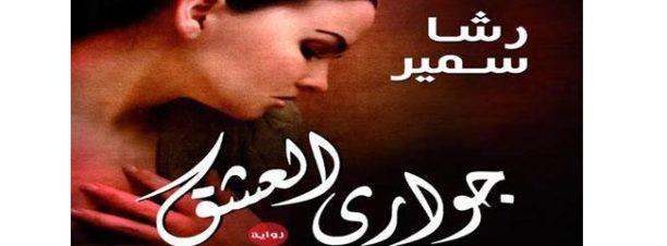 """حفل توقيع رواية """"جواري العشق"""" بديوان الزمالك"""