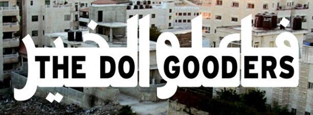 """بانوراما الفيلم الأوربي: عرض """"فاعلوا الخير"""" بسينما جلاكسي"""