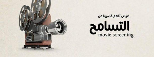 أفلام قصيرة عن شوارع مصر بمركز طلعت حرب الثقافي