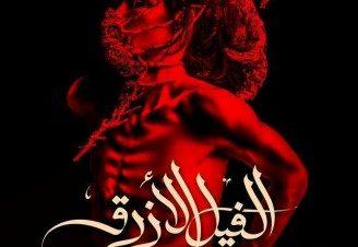 """العرض الراقص """"الفيل الأزرق"""" بدار الأوبرا المصرية"""