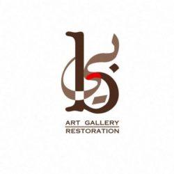 بي آرت جاليري – B. Art Gallery