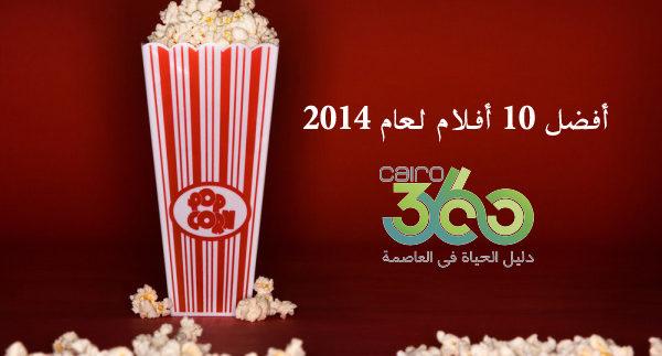 دليل كايرو 360 لأفضل 10 أفلام نزلت دور العرض فى 2014