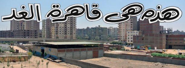 "معرض ""Cairo Past Futures"" بكافين"