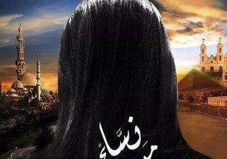 """العرض المسرحي الراقص """"نساء من مصر"""" بدار الأوبرا المصرية"""
