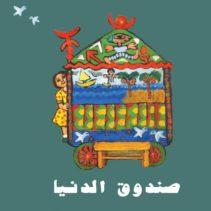 صندوق الدنيا – Sandouk El Donia