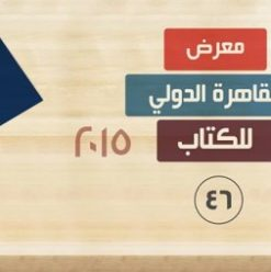 46th Cairo International Book Fair at Cairo International Convention Centre
