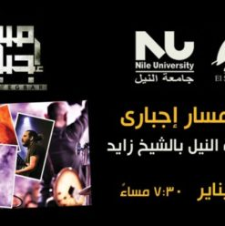 Massar Egbari at El Sawy Culturewheel (Nile University Branch)