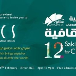 Sakia 12th Exhibition for Cultural Services at El Sawy Culturewheel