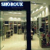 Shorouk Bookstores: Popular Bookstore Chain Finds a Home at Cairo Festival City Mall
