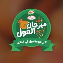 The Foul Festival: Special Event in Zamalek Aims to Set World Record