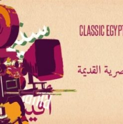 Cinemania Exhibition at Darb 1718