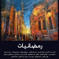 Ramadaniaat Exhibition at Art Corner