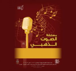 Al Sawt Al-Dahaby: CDF on the Hunt For Egyptian Talent with Singing Competition