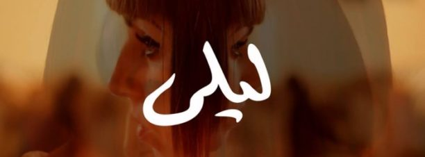 Screening of Layla at Townhouse Rawabet