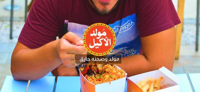 Mouled El Akeel: Food, Entertainment & Much More at Mouled-Themed Festival