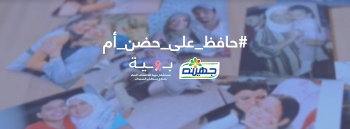 Juhayna Teams Up with Baheya Hospital & Uber for Mother's Day Cancer Awareness Campaign