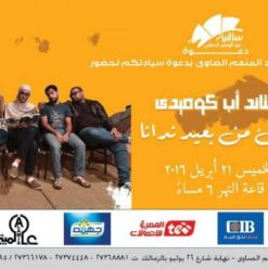 Stand up Comedy at El Sawy Culturewheel