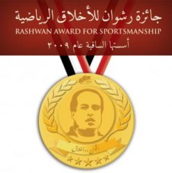 The Rashwan Award at El Sawy Culturewheel