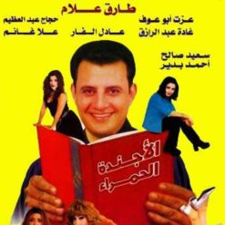 "Cane Reviews with ""El Agenda El Hamra"" at 3elbt Alwan"