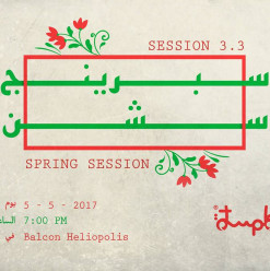 The Word Project: Spring Session at Balcon Heliopolis